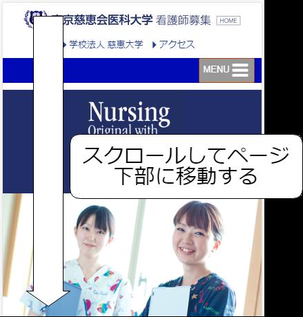 東京慈恵会医科大学詳細