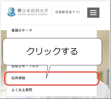 日本医科大学詳細